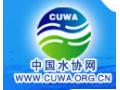 中国城镇供水排水协会