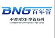 广东盛世百年管道科技有限公司