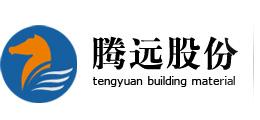 山东腾远建材科技股份有限公司