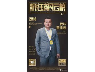 黄建鑫:在激情中革新,在稳健中壮大