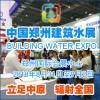 2018中国建筑给排水展9月相约郑州国际会展中心