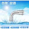 薄壁水管不锈钢双卡压异径90°弯头