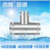 薄壁水管不锈钢双卡压沟槽三通II系列I系列