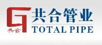 浙江共合管业有限公司