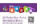 2019中国郑州国际智慧水务、水利与水资源开发利用展览会 ()