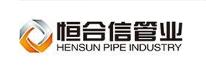 广东恒合信管业科技有限公司