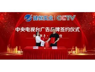 健恒不锈钢水管重拳出击, 联手CCTV打造国家民族品牌!
