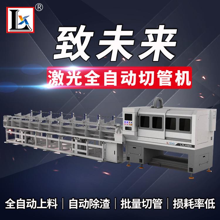 全自动送料激光切管机 (1)