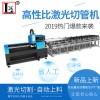 全新小型激光切管机 滚推式全自动送料激光切管机