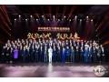"""致敬时代,中国联塑荣膺""""新中国成立70年70品牌"""""""