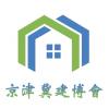 2020第五届中国(天津)国际绿色建筑产业博览会