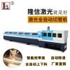 深圳圆管激光切割机 隆信120自动送料批量管材下料激光切管机