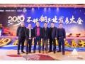 《管道商情》祝贺2019不锈钢产业发展大会在佛山成功召开 ()