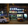 全球管道行业10大品牌 代理地暖管品牌选白蝶