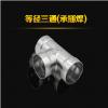 健恒不锈钢承插焊管件