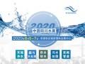 四川水展邀您一起,走中国特色的水资源发展之路 ()